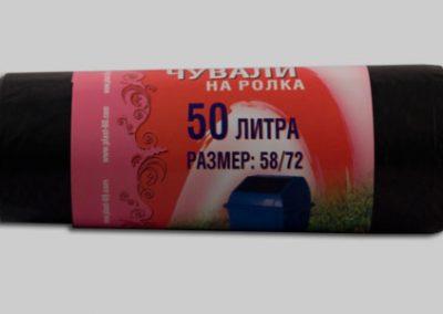 Чували от HDPE 50 литра