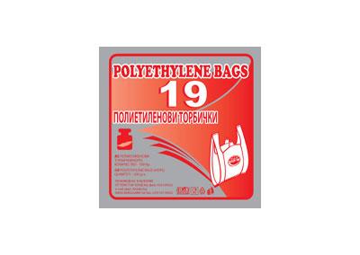 Полиетиленови торбички 19